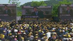 '노무현 10주기' 추도식…부시 전 대통령 추도사 낭독