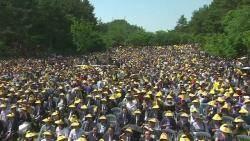 노무현 전 대통령 10주기…봉하마을에 2만여 명 몰려