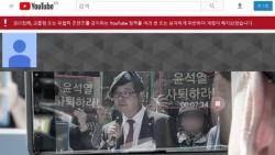 """'윤석열 협박' 김상진 계정 해지…유튜브 """"정책 위반"""""""