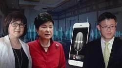 '박근혜 국정' 어떻게 굴러갔는지 알려주는 최순실 목소리
