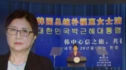 박근혜 재임 중에도…'국정농단' 증명한 최순실 녹취록 추가 공개