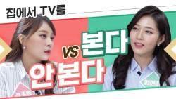[딜레마당] TV 유료방송 '본다 vs. 안 본다'