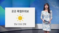 [오늘의 날씨] 곳곳 폭염주의보…33도 안팎 강한 더위
