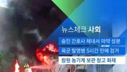 [뉴스체크|사회] 창원 농기계 보관 창고서 화재