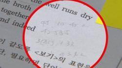 숙명여고 전 교무부장 실형…'쌍둥이 딸' 소년재판은?