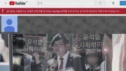 """유튜브, '협박 방송' 김상진 계정 해지…""""정책 위반"""""""