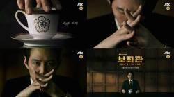 '보좌관' 이정재, '6그램 금배지' 향한 야망?…의미심장 티저