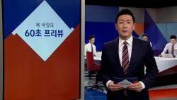 [복국장의 60초 프리뷰] 트럼프, 3박 4일간 일본 방문