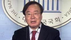 '정상 통화' 외교기밀 아니라는 한국당, 판례 짚어보니…