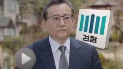 '김학의 동영상' 두 갈래로 나뉘어…검, 유출 경로 파악
