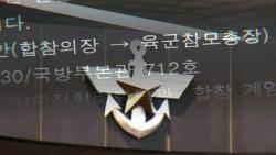 기무사 문건 속 '계엄사령관 변경'…국방부도 '검토 회의'
