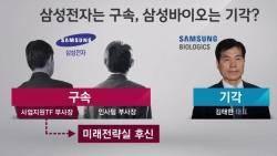 삼바-삼성전자 엇갈린 구속…'증거인멸' 누가 주도했나