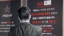 '뇌물 파면' 전 강남구청 공무원이 '클럽 유착' 브로커 역할