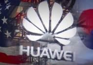 '화웨이 불똥' 튄 증시…화장품 등 중국 관련 주가 급락