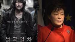 """[비하인드 뉴스] '설국열차' 띄운 다음 날…박근혜 또 """"청동기"""""""