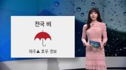 [오늘의 날씨] 전국 비…제주 산간 호우 경보