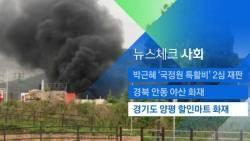 [뉴스체크|사회] 경기도 양평 할인마트 화재
