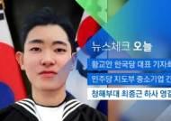 [뉴스체크|오늘] 청해부대 최종근 하사 영결식