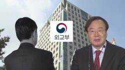'강효상에 유출' 외교관 추가 조사할 듯…'강요 여부' 관건