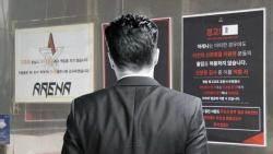'클럽 유착' 브로커 역할…알고 보니 '뇌물 파면' 전 공무원