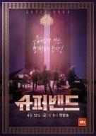 '슈퍼밴드' 방청 신청 1만 돌파…콘서트 방불케한 열기!