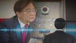 """외교부, '정상통화 유출' 징계 착수…""""온정주의 없을 것"""""""