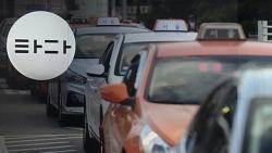 '타다' 때문에 면허 값 하락? 택시 과잉이 문제?…해법은