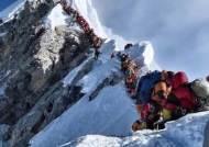 에베레스트 정상에 몰린 '긴 대기줄'…숨 막히는 산악인들