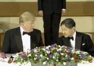 트럼프-일왕 궁중만찬…일 언론은 '한·미 틈새 벌리기' 보도