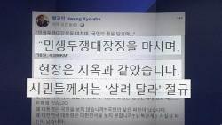 """[비하인드 뉴스] 황교안 '지옥' 발언…""""시민들 대변한 것"""""""