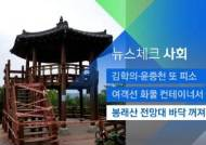 [뉴스체크|사회] 봉래산 전망대 바닥 꺼져 추락…일가족 3명 부상