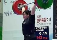 '중학생 장미란' 박혜정, 여자 중등부 최중량급 신기록