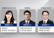 청와대 인사수석에 김외숙…법제처장 김형연·국세청장 김현준