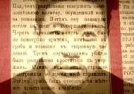 '안중근 의사 유해, 기독교 묘지로' 당시 러 기사 공개