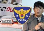 """타다 '합법성' 논란…경찰 """"이재웅 대표, 불법 혐의 없다"""""""