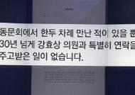 """[비하인드 뉴스] 강효상 """"친한 후배""""…K 참사관 """"30년 넘게 연락 안 해"""""""