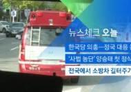 [뉴스체크|오늘] 전국에서 소방차 길터주기 훈련