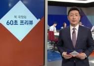 [복국장의 60초 프리뷰] 과거사위, 용산참사 조사 결과 발표