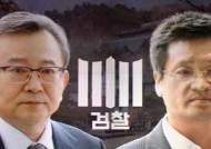 """과거사위, '김학의 의혹' 결론…""""검찰 고위직 수사"""" 촉구"""