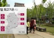 [날씨] 오후부터 구름 많아…서울 낮 최고 25도