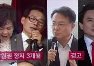 한국당, '세월호 막말-5·18 망언' 징계 수위 맞췄나?