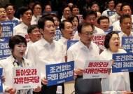 """민주당 """"다음주 반드시 국회 개최""""…한국당 오늘 워크숍"""