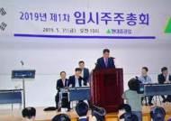 기습변경 주총장서 '회사분할안' 통과…노조, 소송 예고