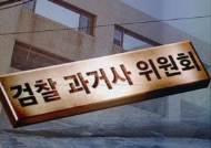 """""""용산참사 검찰수사, 정의롭지 못했다"""" 유가족에 공식사과 권고"""