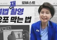 [로비스트] 불법촬영물 '몰카'…'모니터' 찍으면 무죄?