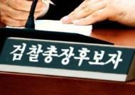 봉욱·윤석열 등 8명 '인사 검증'…차기 검찰총장 초읽기