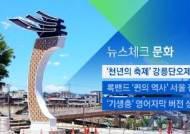 [뉴스체크 문화] '천년의 축제' 강릉단오제 개막