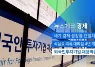 [뉴스체크|경제] 외국인투자기업 채용박람회