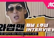 """'와썹맨' 채널 1주년! 박준형 """"사람들과 만나는 일 제일 재밌어"""""""