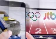 봅슬레이 타고 트랙 달리는 듯…올림픽, '체험형 중계'로